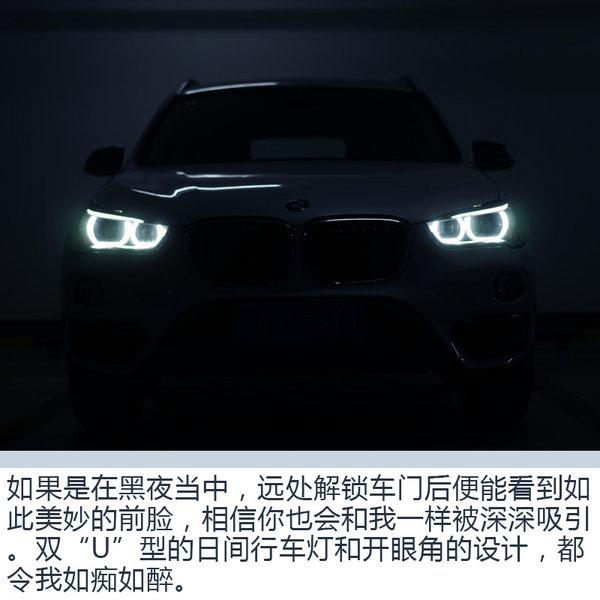 """圆梦""""蓝天白云"""" 我与BMW X1的精彩生活-图5"""