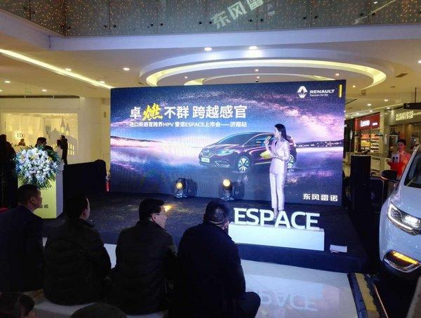 雷诺跨界MPV ESPACE济南上市发布盛宴-图1