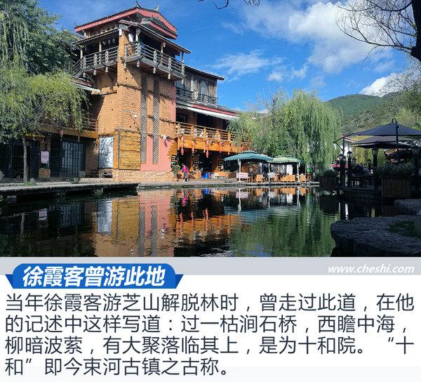访古城寻历史 最强中国车·茶马古道行Day 2-图2