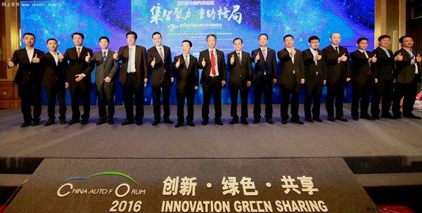 第五届中国品牌汽车领袖峰会在京召开-图1
