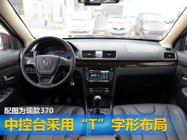 东风风光370新增CVT车型 售价6.49万元-图4