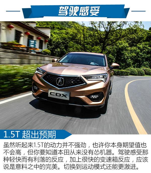 成功的冒险家 广汽讴歌CDX尊享版试驾-图2