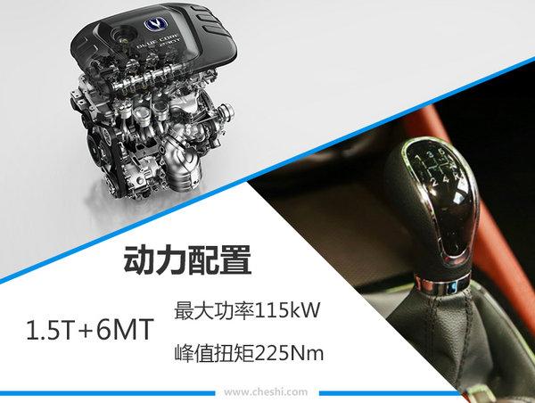 长安MPV凌轩1.5T+6MT正式上市 0.00-0.00万元-图8