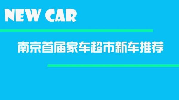 南京首届家车超市新车推荐---第一辑-图1