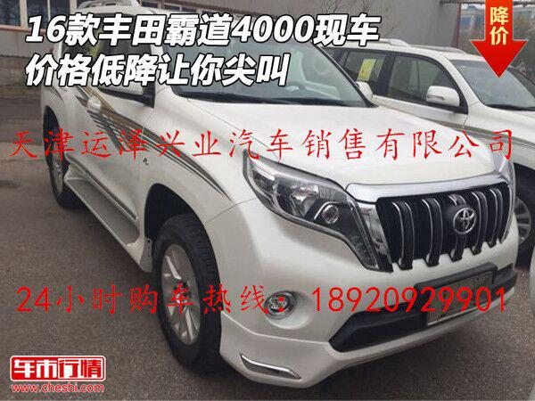 原创】近日获悉:2016款丰田霸道4000天津自贸区现车,价格低降让图片