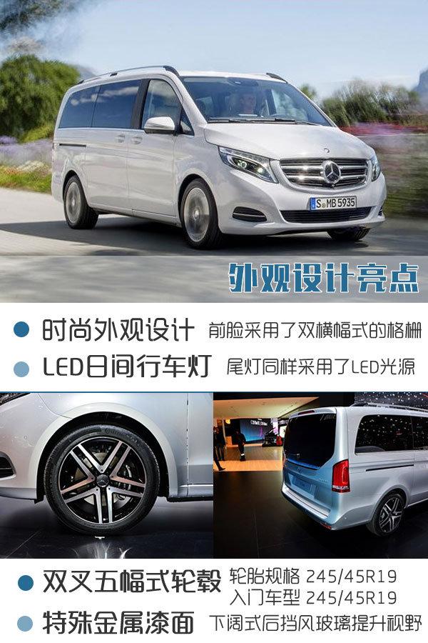 福建奔驰全新V级上市 售52.98-72.98万元-图2