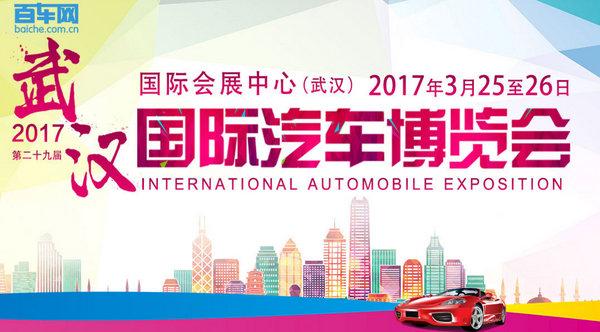 2017武汉车展3月25-26日 限时空降武展-图1