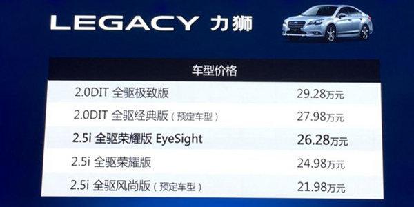 斯巴鲁新款傲虎力狮正式上市 21.98万起-图3