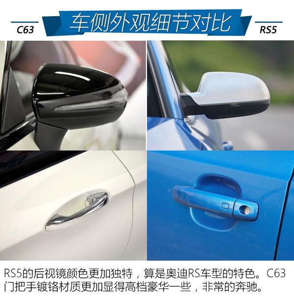 奔驰C63 Coupe奥迪RS5 选涡轮还是自吸-图6