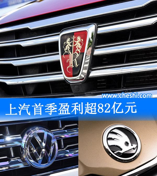 上汽集团首季销量破165万辆 盈利超82亿元-图1