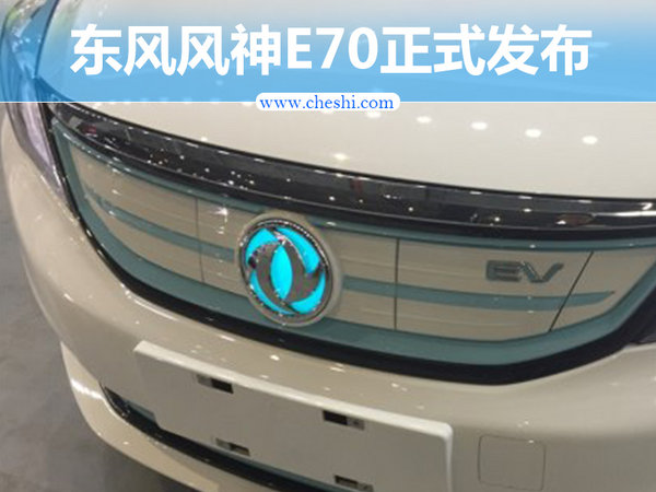 东风风神E70 上海国际车展正式发布-图1