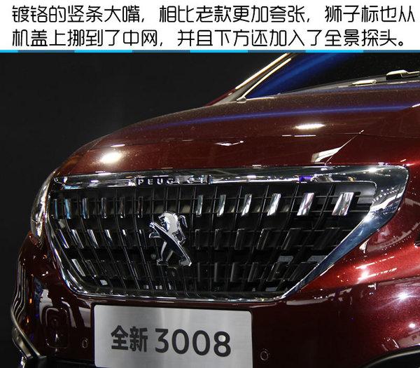 2016年北京国际车展 东风标致3008实拍-图4