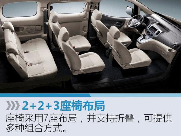 郑州日产新NV200正式上市 10.78万起售-图4