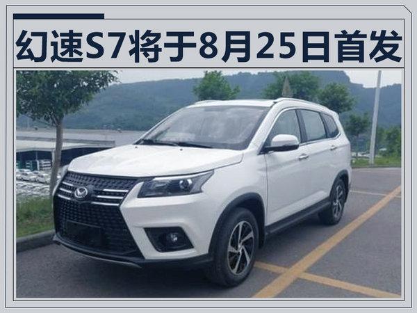 幻速S7将8月25日首发 桃木内饰/尺寸超汉兰达-图1