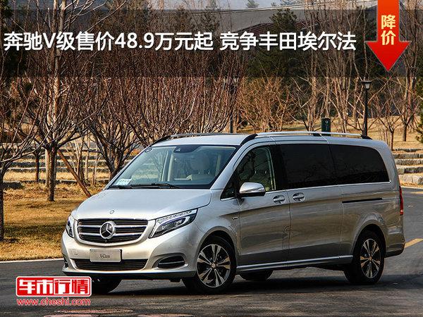 奔驰V级售价48.9万元起 竞争丰田埃尔法-图1