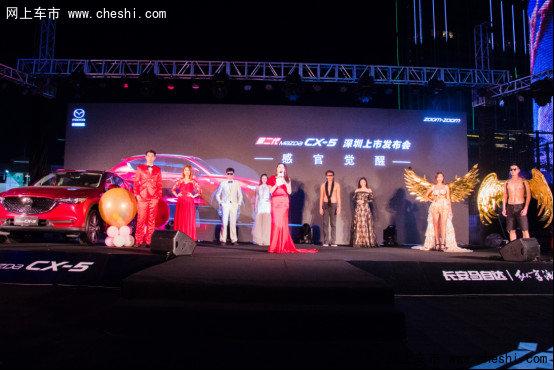 新感官SUV 马自达第二代CX-5深圳上市-图9