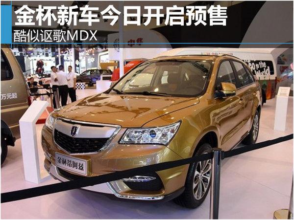 金杯新车今日开启预售 酷似讴歌MDX-图1