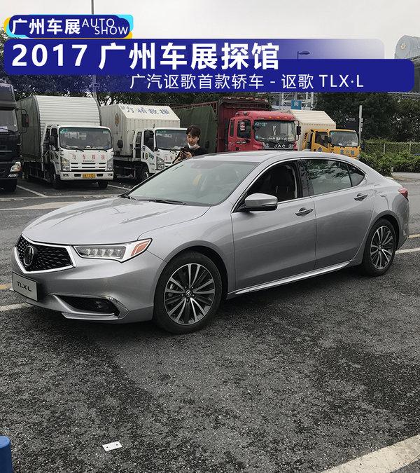 2017广州车展探馆:广汽讴歌国产首款轿车TLX·L-图1