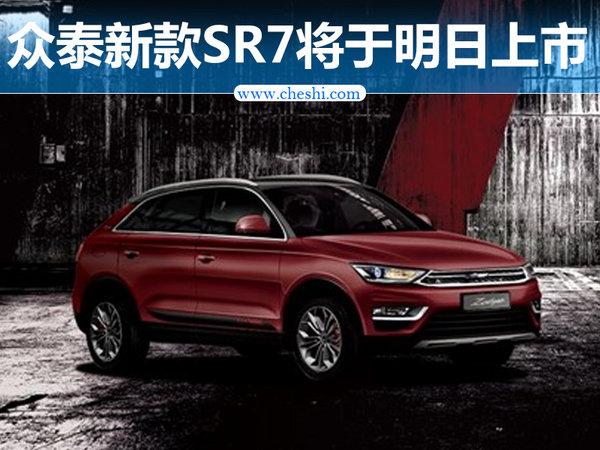 众泰新SR7将于明日上市 10款车型/预售6.98起-图1