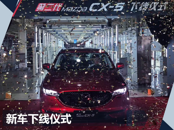 长安马自达新CX-5正式下线 9月上市/17.08万起-图2