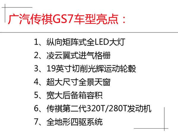 后备箱大到没朋友 实拍广汽传祺GS7 320T-图2