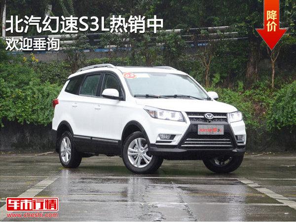北汽幻速S3L热销中 竞争风行SX6-图1