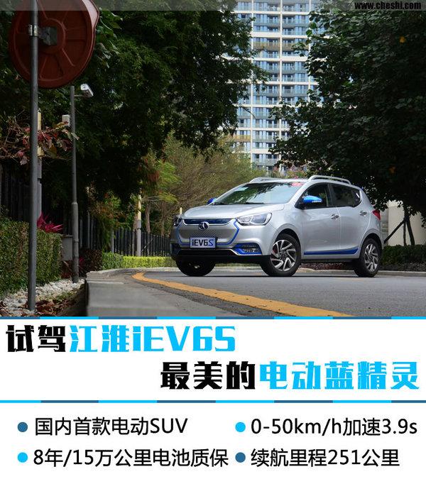 试驾江淮iEV6S 蓝色元素包裹着的电动SUV-图1