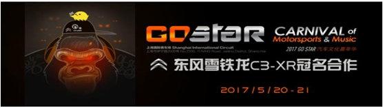 东风雪铁龙携手迪玛希,邀您畅享C3-XR三重钜惠-图5