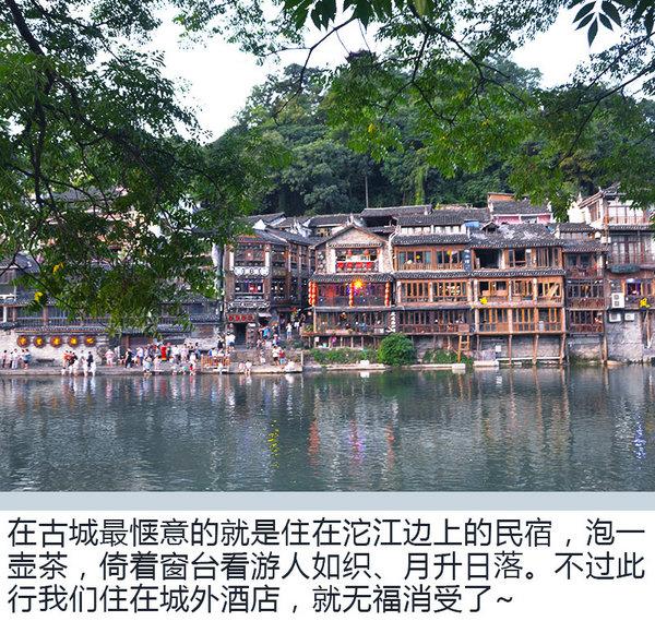 湘西凤凰古城掠影  开着东风启辰M50V游湖南-图17