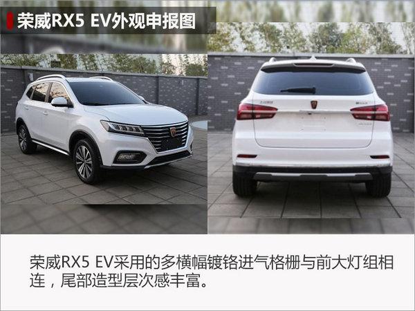 上汽荣威RX5纯电版将上市 车身尺寸提升-图3