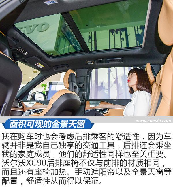 职业女性的独立之选 TA为何结缘沃尔沃XC90?-图2