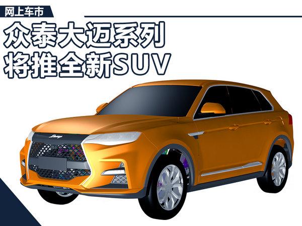 众泰大迈系列将推全新SUV 前脸造型大换新-图1