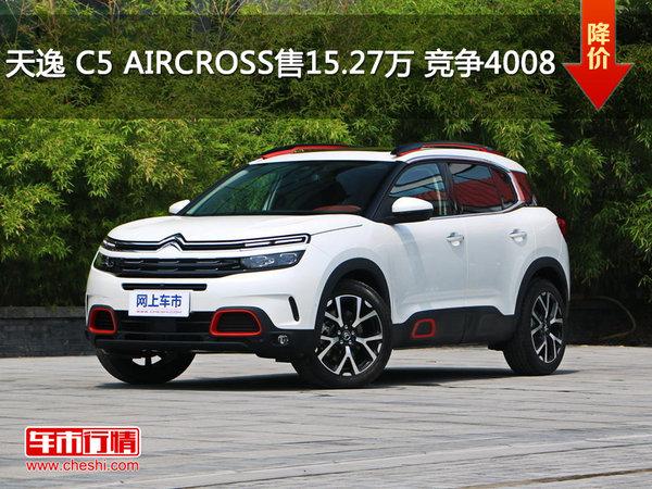 天逸 C5 AIRCROSS售15.27万起 竞争4008-图1