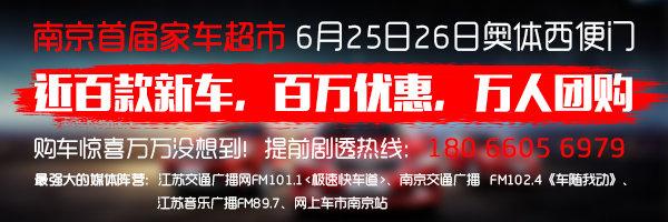 南京首届家车超市---第一天现场报道-图16