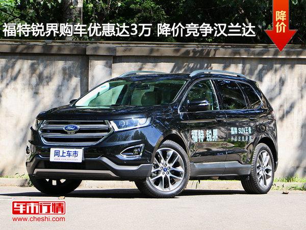 福特锐界购车优惠达3万 降价竞争汉兰达-图1