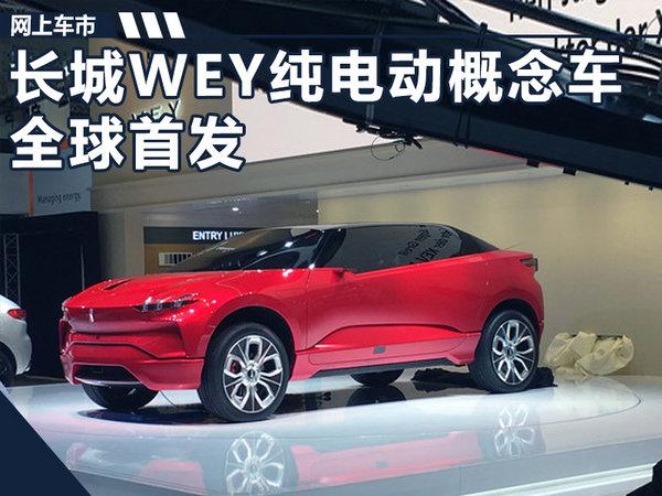 长城WEY纯电动概念车首发 续航里程达530km-图1