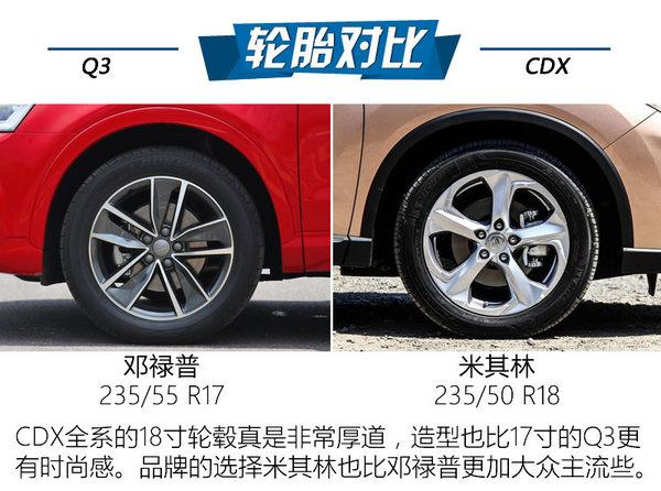 要个性还是要鸿运国际 奥迪Q3对比讴歌CDX-图8
