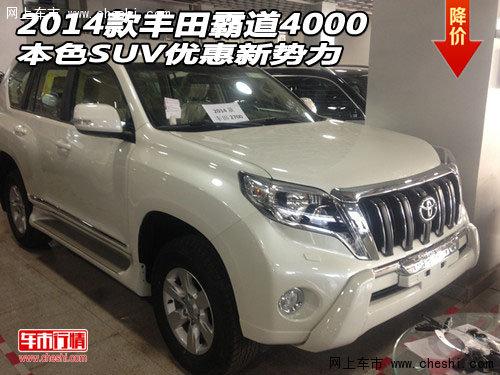 丰田霸道4000tx价格新款霸道4000vx优惠