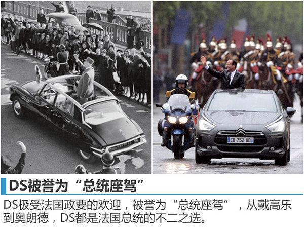 广州车展给你别样的豪华体验 新DS 6上市-图10