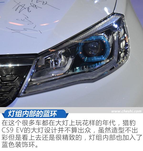 除了颜值竟然还有这么多关注点 猎豹CS9 EV实拍-图5