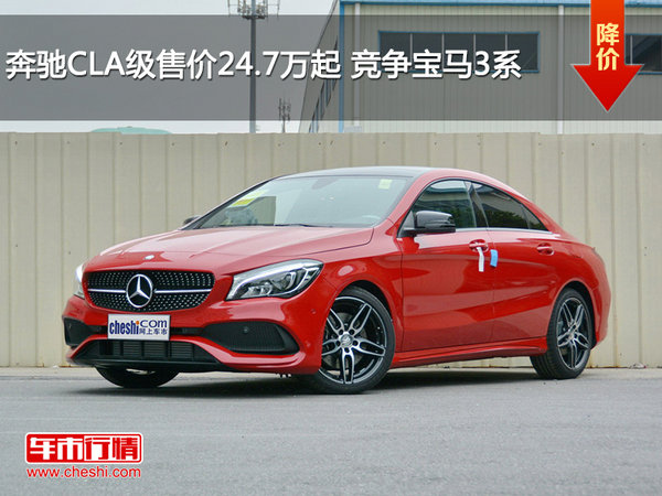 奔驰CLA级售价24.7万起 竞争宝马3系-图1