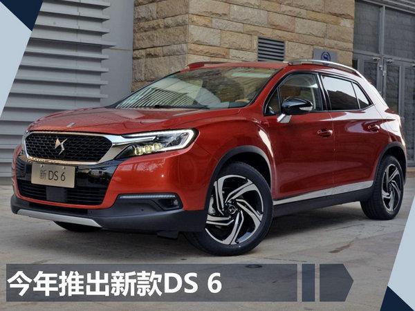 国产DS 7 明年上市 开启中法合资车企新纪元-图3