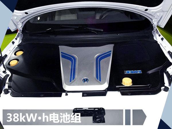 东风风行景逸S50EV-图4