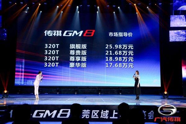 广汽传祺GM8东莞上市 售17.68-25.98万元-图6