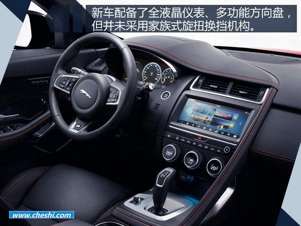 捷豹国产车型将增加至四款 推小轿车/SUV-图5
