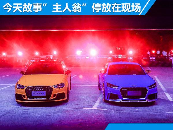 奥迪RS3/TT RS正式上市 售价56.5-84.8万元-图7