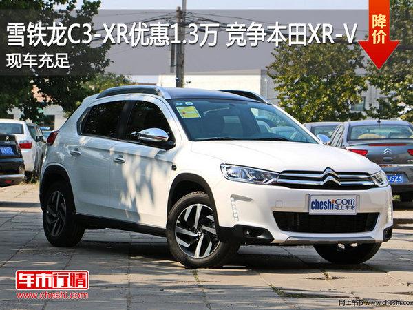 雪铁龙C3-XR优惠1.3万 降价竞争本田XR-V-图1