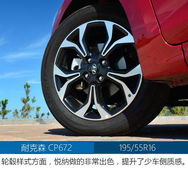 各方面均衡还时尚 北京现代悦纳1.4L怎么样-图8