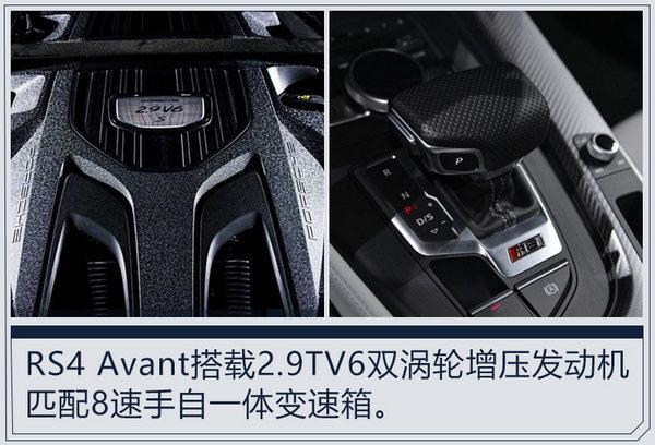 """小号""""买菜车""""RS4 Avant将入华 百公里加速4.1s-图6"""