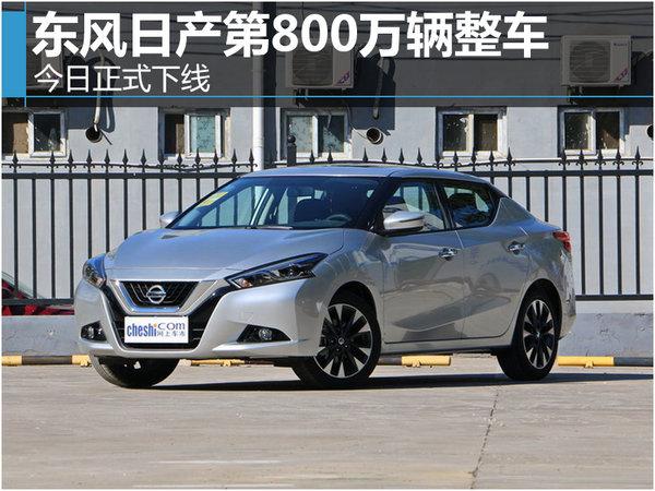 东风日产第800万辆整车 今日正式下线-图-图1